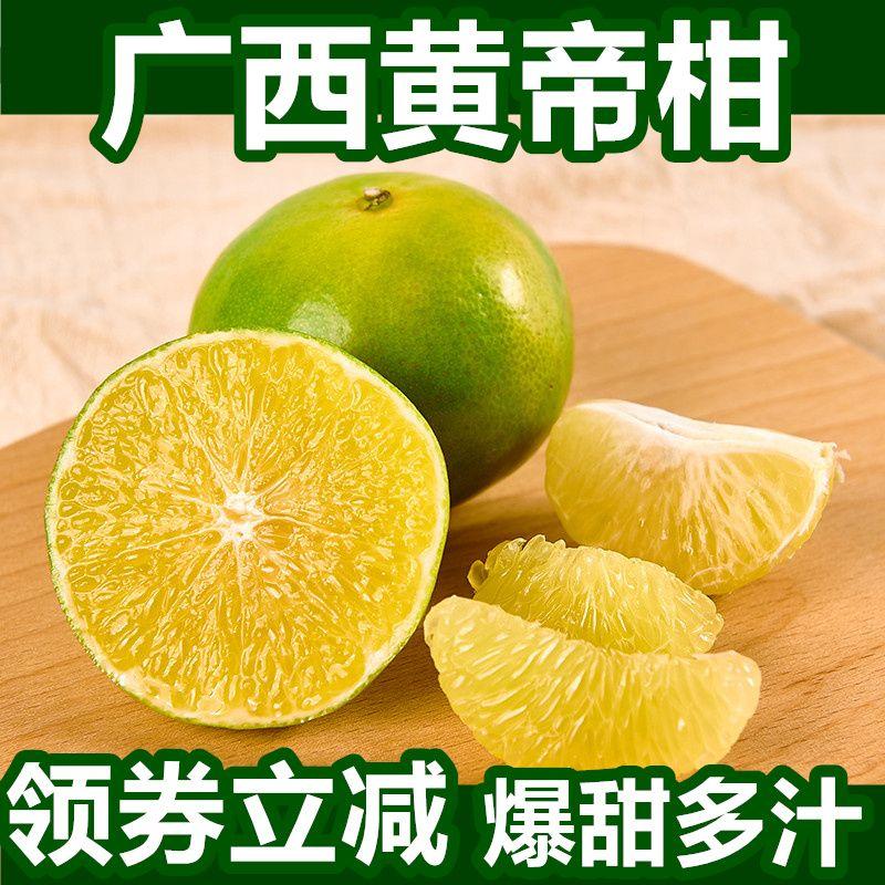 广西皇帝柑新鲜水果武鸣橘子橙子当季桔子3/5/9斤净重带箱10斤