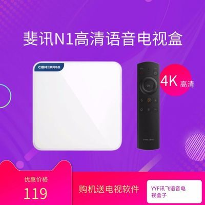 全新N1 天天链 电视盒子网络4K高清WIFI 网络机顶盒 无线蓝牙语音【3月3日发完】