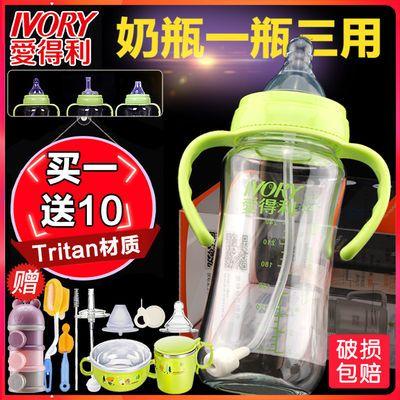 爱得利婴儿奶瓶宽口径防摔塑料宝宝奶瓶新生儿喝水带吸管防胀气