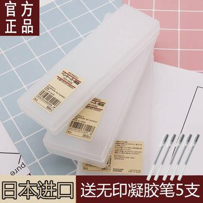 日本无印良品MUJI笔盒PP塑料磨砂透明铅笔盒男女简约文具盒正品盒