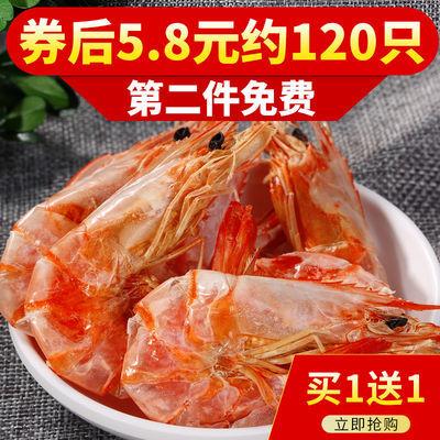 【买一送一】虾干宁波特产干虾大号虾海鲜干货烤虾干即食休闲零食