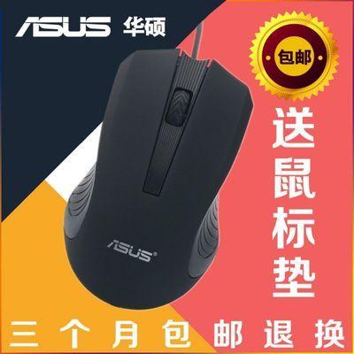 51352/华硕有线鼠标静音USB光电鼠标笔记本台式电脑通用家用办公鼠标