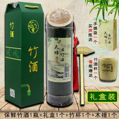 原生态竹筒酒竹子酒整箱特价酒水纯粮食白酒高粱酒青竹鲜竹活竹酒