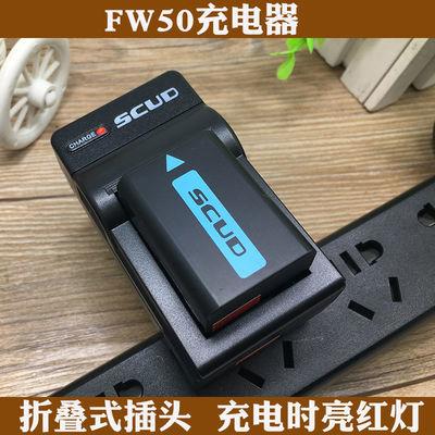 飞毛腿NP-FW50索尼A7R S微单NEX6 7 5N R A5000A5100A6000充电器