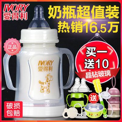 爱得利婴儿玻璃奶瓶宝宝宽口径防胀气新生儿童带保护套奶瓶带吸管