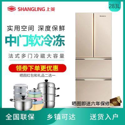 上菱 双开门冰箱 283/421/519升 家用法式多门冷藏冷冻双门电冰箱