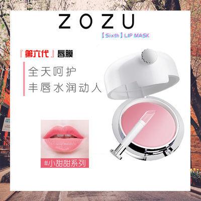 【第六代】ZOZU唇膜保湿滋润补水去死皮淡化唇纹护理唇油女润唇膏