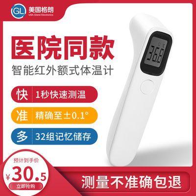 gl格朗电子体温计额温枪宝宝红外线温度计家用儿童婴儿成人