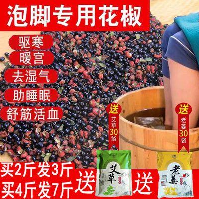 泡脚花椒籽500g 花椒泡脚专用足浴包  祛湿 送红花生姜艾草足浴包