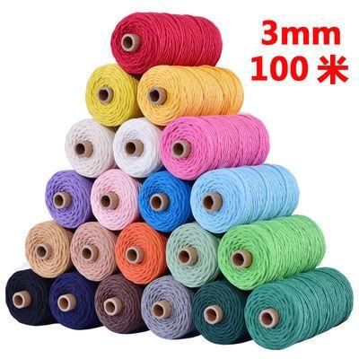3mm彩色棉绳diy手工编织粗细棉线绳编织挂毯绳绳子捆绑绳装饰绳