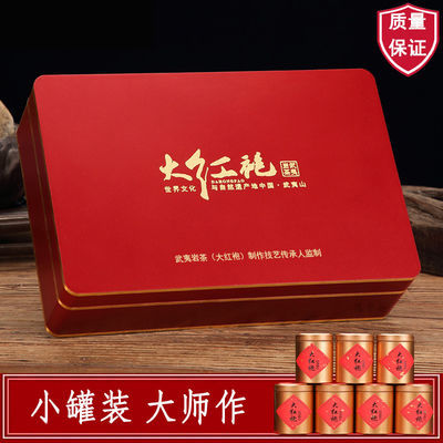 茶叶礼盒装送礼高档大红袍茶叶特级小罐装茶红茶乌龙茶浓香型好茶