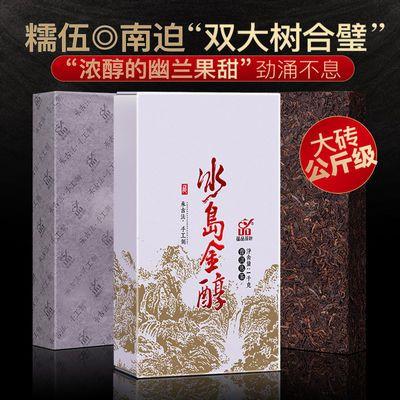蕴品茶叶  2019年珍藏《冰岛金醇》大树普洱茶熟茶砖1000g