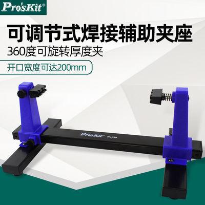 宝工 SN-390 可调式焊接辅助固定夹具 台式固定线路板支架工具座