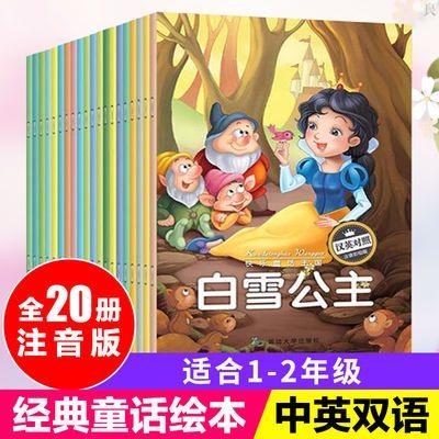 正版全套快乐童话王国汉英对照注音彩绘版学前教育幼儿少儿英语书