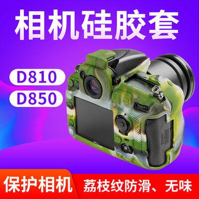 PPX相机保护套 机身套 尼康单反D810 D850硅胶套相机包相机保护壳