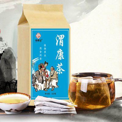 香藿丁香砂仁养胃茶调理肠胃食品养生花草果茶健脾康渭茶160g/盒