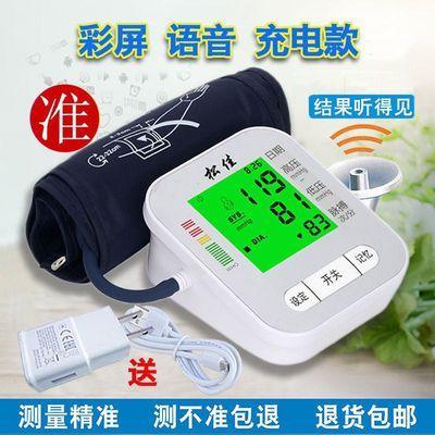 【医院同款】电子血压计血压测量仪器充电式臂式全自动语音高精准