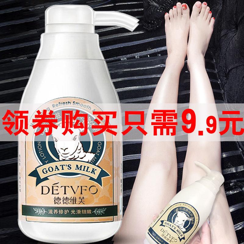 【秋冬必备】山羊奶身体乳美白保湿补水学生滋润去鸡皮香体乳男女
