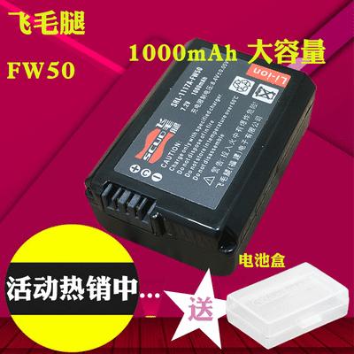 飞毛腿NP-FW50电池索尼A7R S微单NEX6 7 5N A5100 A6000 RX10相机