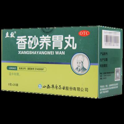 立效香砂养胃丸9g*20袋/盒温中和胃脾胃虚弱健胃胃药食欲差肠胃药