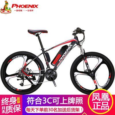 凤凰 电动自行车山地助力26寸24速/27速锂电36v成人电瓶车代步车