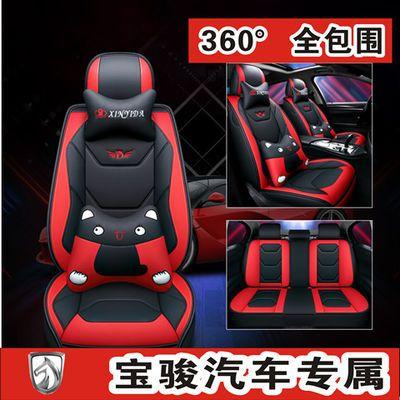 宝骏510/310W/560/530/630/310/610专用全包汽车坐垫四季通用座套