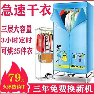 【3年换新机】干衣机家用烘干机烘衣机速干衣物风干机烘干器干衣
