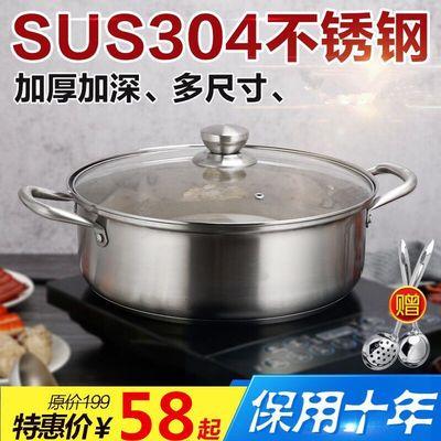 304不锈钢加厚复底鸳鸯火锅汤锅家用商用不粘锅煲大汤锅电磁炉