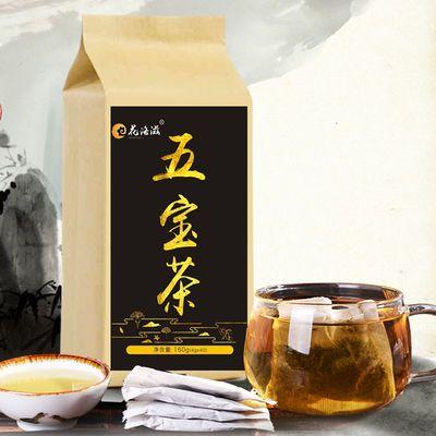 五宝茶枸杞子大麦桂圆玛咖桑葚牡蛎山药黄精组合茶花草茶4g/40包