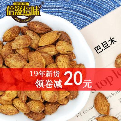 倍滋倍味 巴旦木奶油味坚果炒货干果杏仁零食散装批发80g1斤5斤
