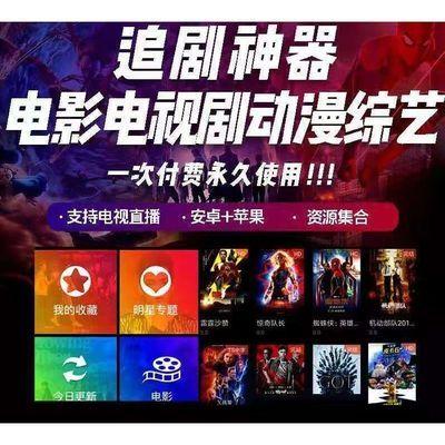 安卓苹果手机电影电视剧免会员软件APP高清无卡顿免费追剧视频APP