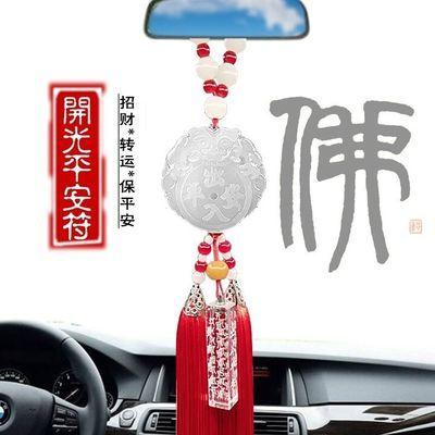 汽车用品车内装饰品高档玉石挂件平安符开光辟邪吊坠车上香水摆件