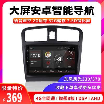 东风风光330专用安卓大屏导航仪智能语音声控多媒体互联一体机