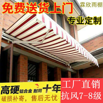 新款伸缩雨棚屋檐遮阳棚折叠式手摇遮雨篷户外铝合金阳台商铺电动