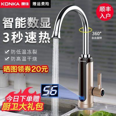 康佳电热水龙头即热式加热快速热水器厨宝家用厨房卫生间冷热两用