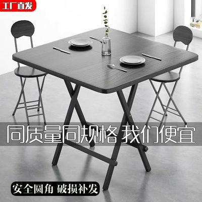 新款折叠桌子吃饭桌子简易桌便携4人餐桌方桌摆地摊正方形家用小