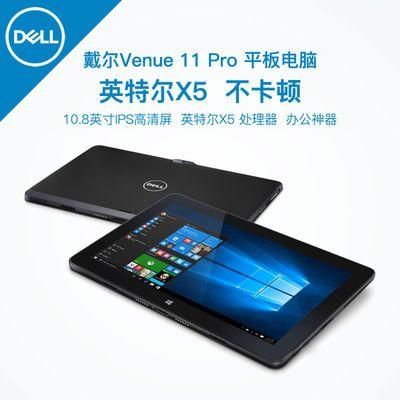 戴尔笔记本Venue 11 Pro 5056 Win10英寸平板电脑PC二合一Windows