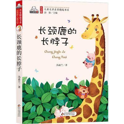 长劲鹿的长脖子 彩绘图注音正版 一二三年级课外阅读新课标书籍