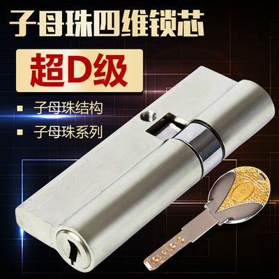 超D级高端防盗门锁芯子母珠通用型门锁锁芯家用入户门全铜锁芯