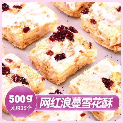 浪蔓雪花酥果仁酥糖饼干点心糕点牛扎奶芙网红零食小吃200g/500g