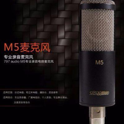 全新正品未拆封北京797 M5专业电容麦克风录音直播配音大震膜话筒