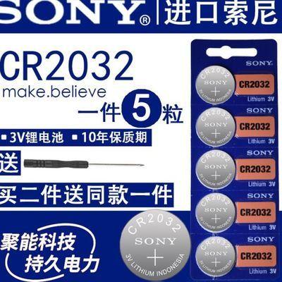 索尼cr2032纽扣电池锂3v主板电子称体重秤小米盒子汽车钥匙遥控器