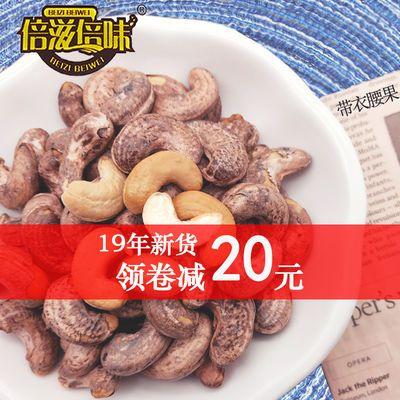 倍滋倍味 越南进口带皮腰果坚果炒货零食干果散装称重250g1斤5斤