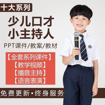 少儿口才视频教程儿童播音主持训练培训教学ppt课件教材教案电子