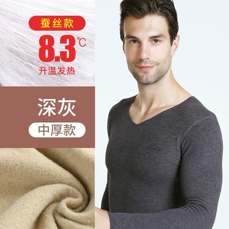 【河南省持续热销】无痕羊绒蚕丝保暖内衣男士薄款加绒德绒混纺自