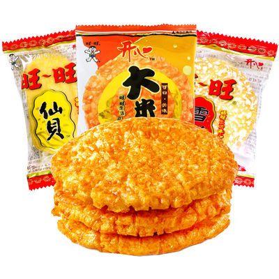 旺旺台湾风味米饼大米饼雪饼仙贝大礼包零食米饼批发整箱整箱特价