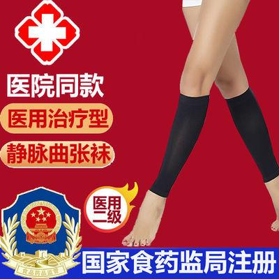 医用护小腿套袜套二级压力医用袜子弹力袜套保健静脉静脉曲张裤袜