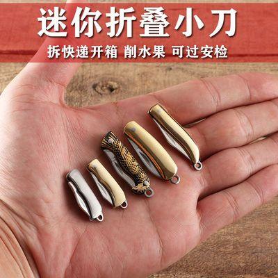 不锈钢小刀迷你折叠刀防身武器合法水果刀折叠随身携带拆快递开箱
