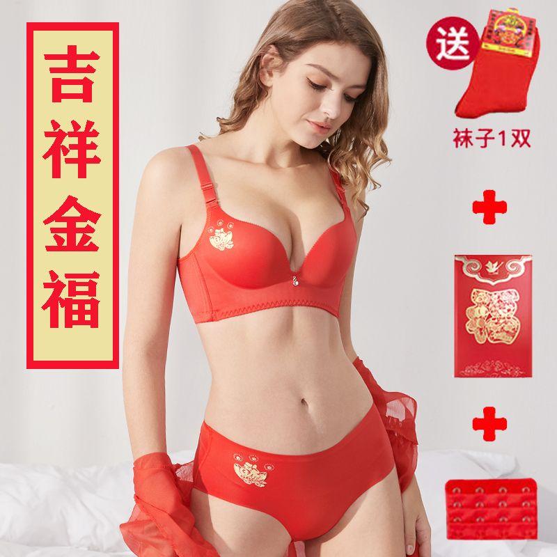 顺丰品牌新款无钢圈聚拢文胸罩本命年调整型收副乳结婚红内衣套装