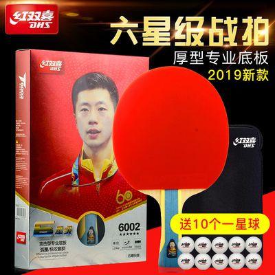 红双喜乒乓球拍新款六星6星单拍1只专业级比赛双面反胶兵乓球拍